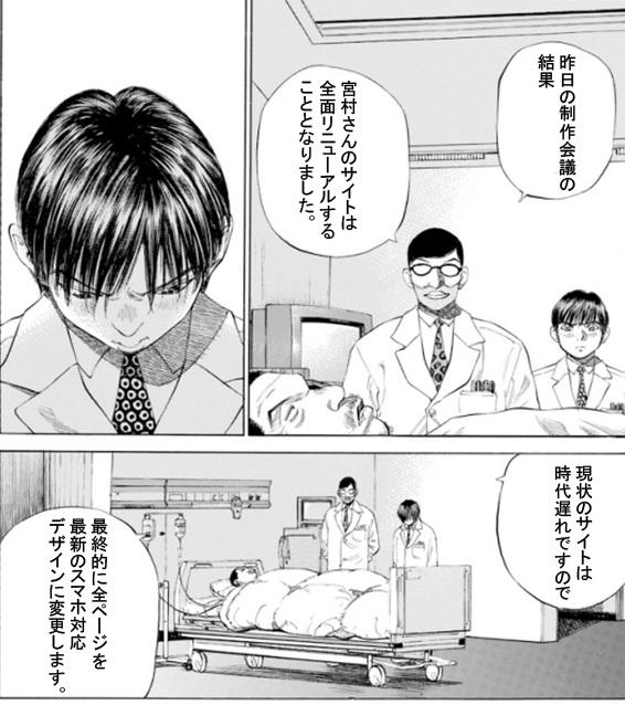 宮村さんのサイトの成功率は極めて低い