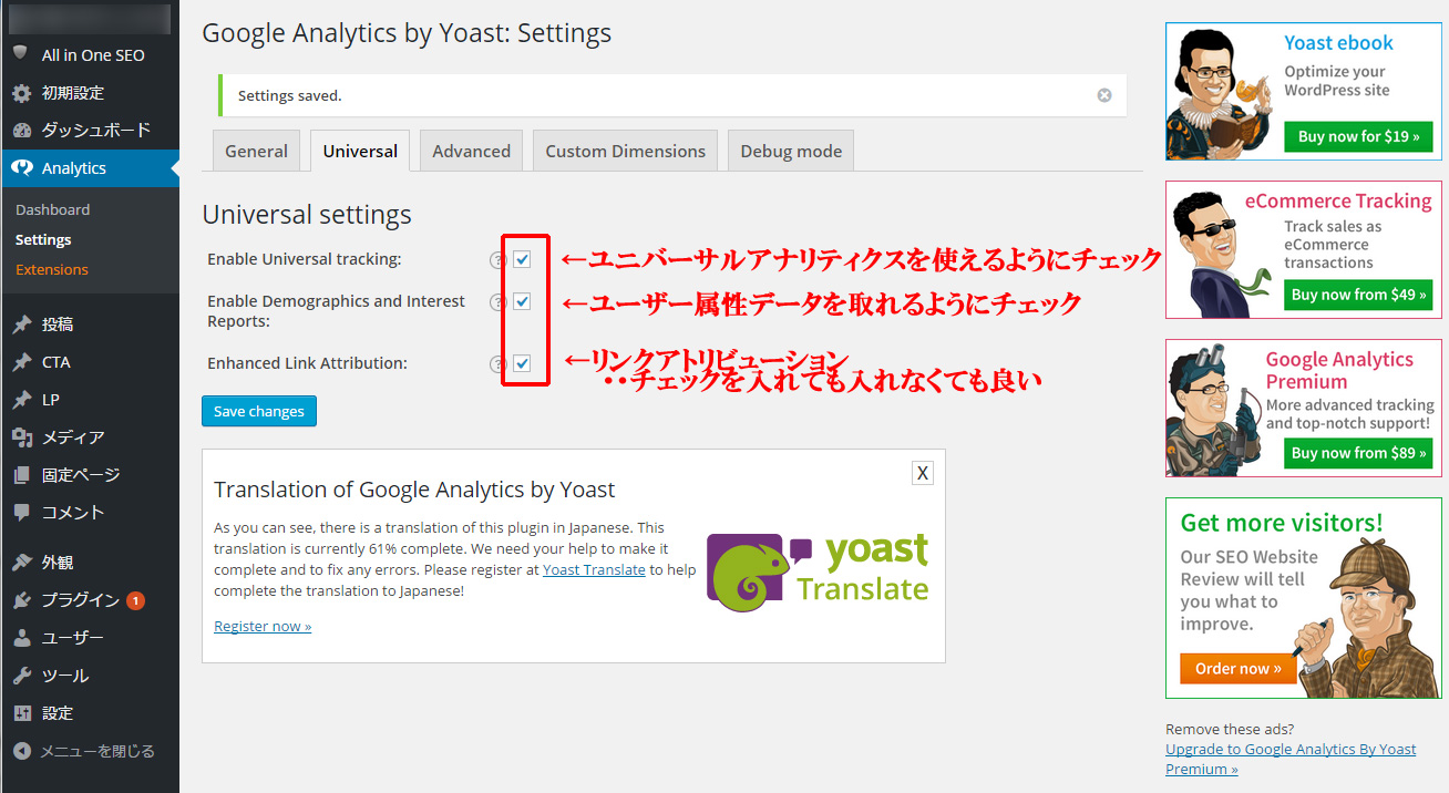 Google-Analytics-by-Yoastの設定2